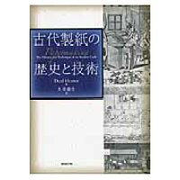 古代製紙の歴史と技術   /勉誠出版/ダ-ド・ハンタ-