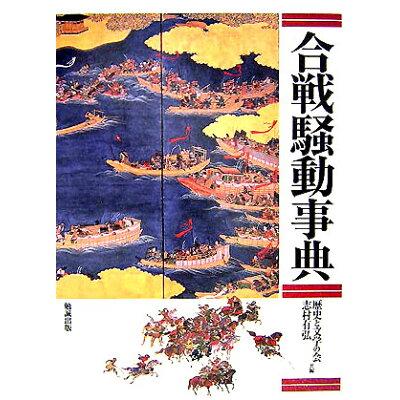 合戦騒動事典   /勉誠出版/歴史と文学の会
