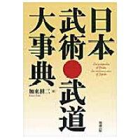 日本武術・武道大事典   /勉誠出版/加来耕三