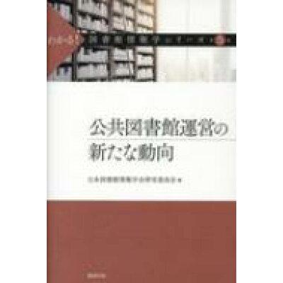 わかる!図書館情報学シリーズ  第5巻 /勉誠出版/日本図書館情報学会研究委員会