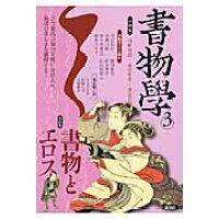 書物學  第3巻 /勉誠出版