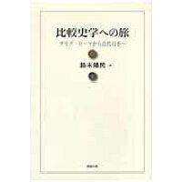 比較史学への旅 ガリア・ロ-マから古代日本へ  /勉誠出版/鈴木靖民