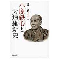 小原鉄心と大垣維新史   /勉誠出版/徳田武