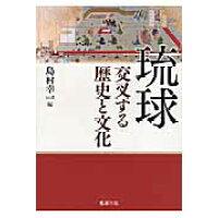 琉球交叉する歴史と文化   /勉誠出版/島村幸一