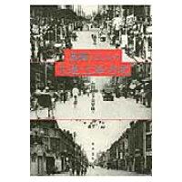 〈異郷〉としての大連・上海・台北   /勉誠出版/和田博文