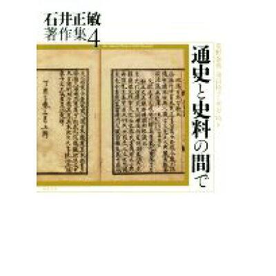 通史と史料の間で   /勉誠出版/石井正敏(歴史学)
