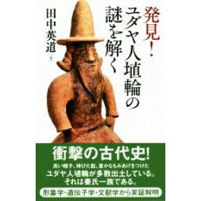 発見!ユダヤ人埴輪の謎を解く   /勉誠出版/田中英道