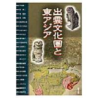 出雲文化圏と東アジア   /勉誠出版/芦田耕一