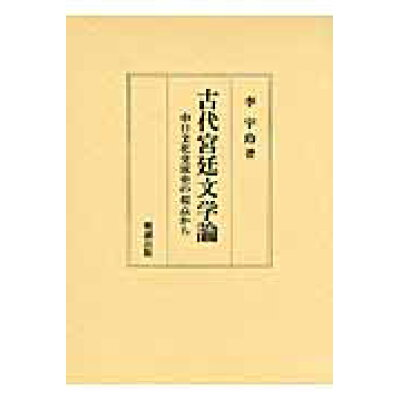 古代宮廷文学論 中日文化交流史の視点から  /勉誠出版/李宇玲