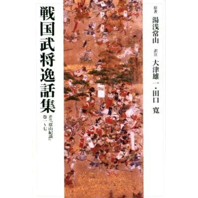 OD>戦国武将逸話修 訳注『常山記談』巻一~七  /勉誠出版/湯浅常山