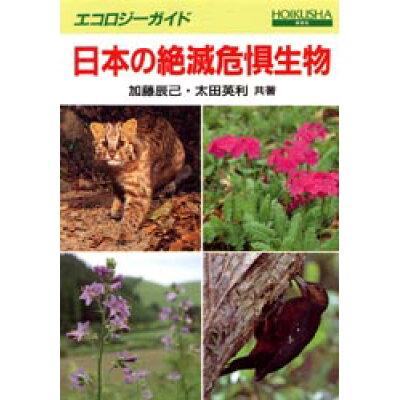 日本の絶滅危惧生物   /保育社/加藤辰己