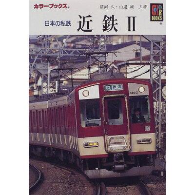 近鉄 日本の私鉄 2 /保育社/諸河久