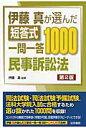 伊藤真が選んだ短答式一問一答1000民事訴訟法   第2版/法学書院/伊藤真(法律)