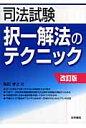 司法試験択一解法のテクニック   改訂版/法学書院/柴田孝之