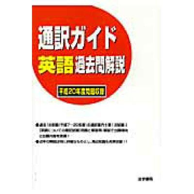 通訳ガイド英語過去問解説  平成20年度問題収録 /法学書院/法学書院