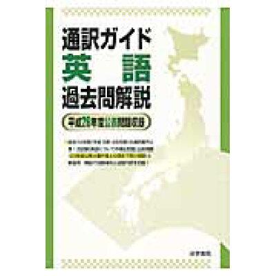 通訳ガイド英語過去問解説  平成26年度公表問題収録 /法学書院/法学書院