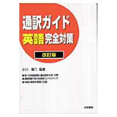 通訳ガイド英語完全対策   改訂版/法学書院/小川富二
