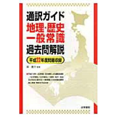 通訳ガイド地理・歴史・一般常識過去問解説  平成22年度問題収録 /法学書院/岸貴介