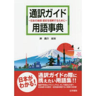 通訳ガイド用語辞典 日本の地理・歴史を理解するために  /法学書院/岸貴介