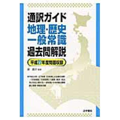 通訳ガイド地理・歴史・一般常識過去問解説  平成27年度問題収録 /法学書院/岸貴介