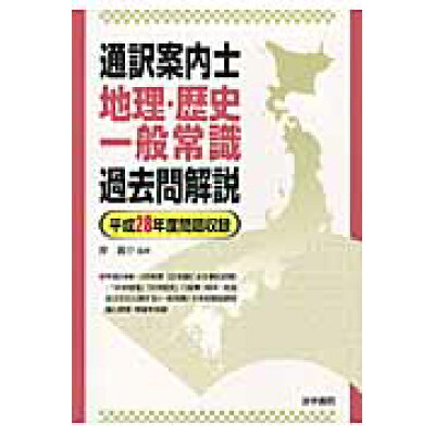 通訳案内士地理・歴史・一般常識過去問解説 平成28年度問題収録  /法学書院/岸貴介