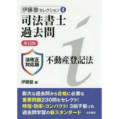 司法書士過去問不動産登記法   第12版/法学書院/伊藤塾