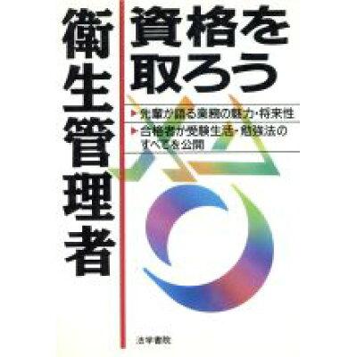 衛生管理者資格を取ろう  [1993年] /法学書院/法学書院