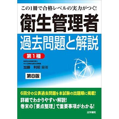 衛生管理者過去問題と解説〈第1種〉   第8版/法学書院/加藤利昭