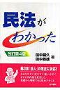民法がわかった   改訂第4版/法学書院/田中嗣久