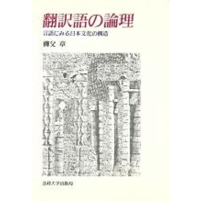 翻訳語の論理 言語にみる日本文化の構造  /法政大学出版局/柳父章