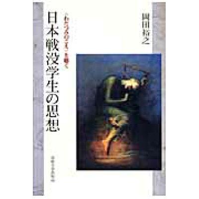 日本戦没学生の思想 〈わだつみのこえ〉を聴く  /法政大学出版局/岡田裕之