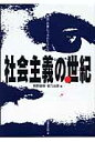 社会主義の世紀 「解放」の夢にツカれた人たち  /法律文化社/熊野直樹