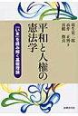 平和と人権の憲法学 「いま」を読み解く基礎理論  /法律文化社/葛生栄二郎