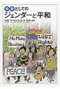 教養としてのジェンダ-と平和   /法律文化社/風間孝