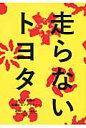 走らないトヨタ ネッツ南国の組織エスノグラフィ-  /法律文化社/田中研之輔