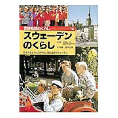 世界各地のくらし  14 /ポプラ社