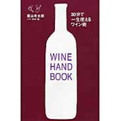30分で一生使えるワイン術   /ポプラ社/葉山考太郎