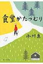 食堂かたつむり   /ポプラ社/小川糸