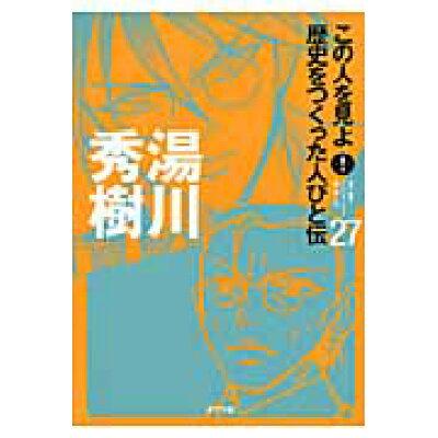 この人を見よ!歴史をつくった人びと伝  27 /ポプラ社/ポプラ社