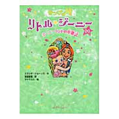 ランプの精リトル・ジ-ニ-  20 /ポプラ社/ミランダ・ジョ-ンズ