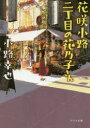 花咲小路二丁目の花乃子さん   /ポプラ社/小路幸也