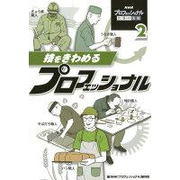 技をきわめるプロフェッショナル   /ポプラ社/NHK「プロフェッショナル」制作班