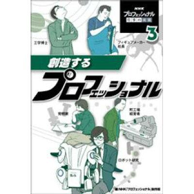 創造するプロフェッショナル   /ポプラ社/NHK「プロフェッショナル」制作班