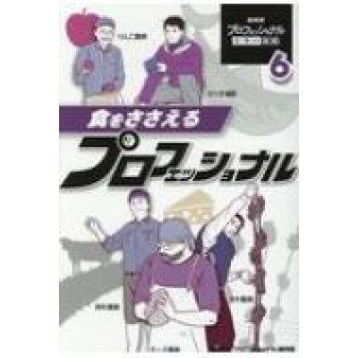 食をささえるプロフェッショナル   /ポプラ社/NHK「プロフェッショナル」制作班