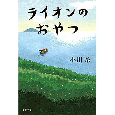 ライオンのおやつ   /ポプラ社/小川糸
