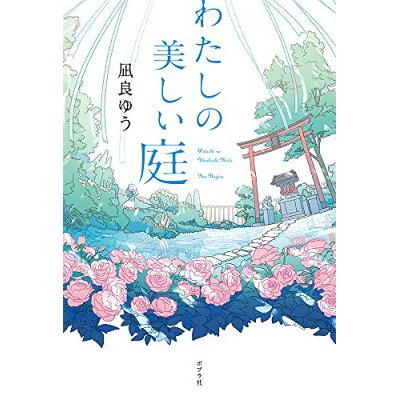 わたしの美しい庭   /ポプラ社/凪良ゆう