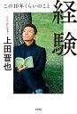 経験 この10年くらいのこと  /ポプラ社/上田晋也
