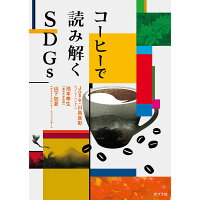 コーヒーで読み解くSDGs   /ポプラ社/川島良彰