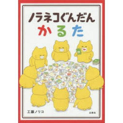 ノラネコぐんだんかるた   /白泉社/工藤ノリコ