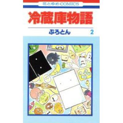 冷蔵庫物語  第2巻 /白泉社/ぷろとん